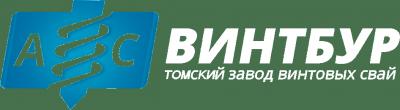 Винтовые сваи в Томске цены. Томский завод винтовых свай - АС Винтбур.