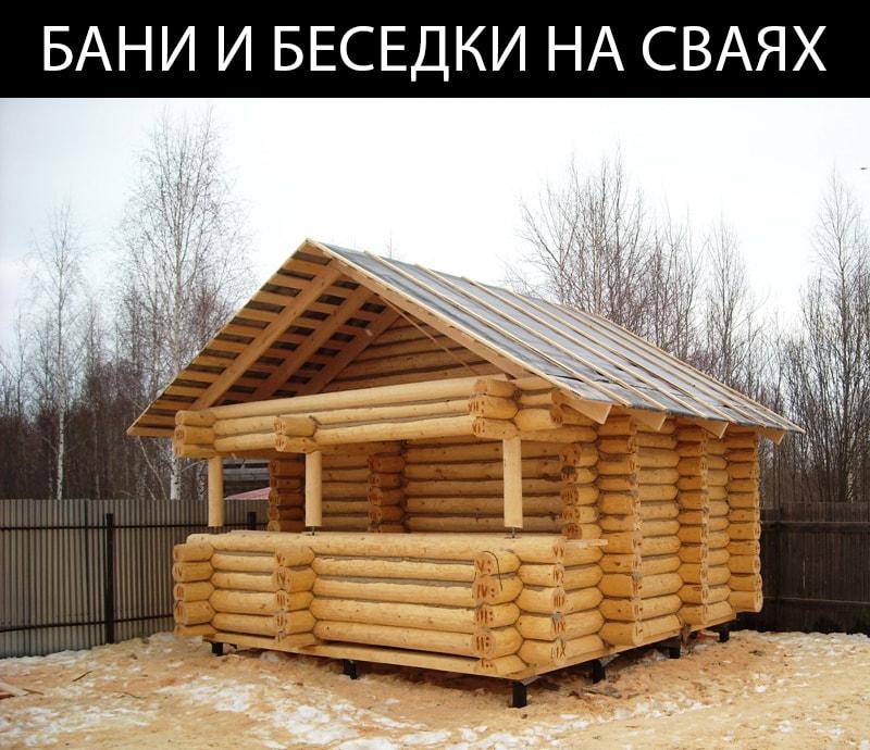 Бани и беседки в Томске на винтовых сваях недорого, в любом количестве и в короткие сроки.