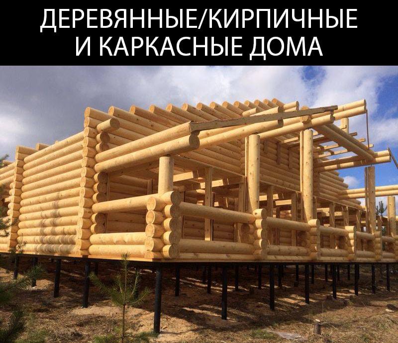 Строительство домов при помощи свай в Томске распространено в больших масштабах ввиду множества преимуществ.