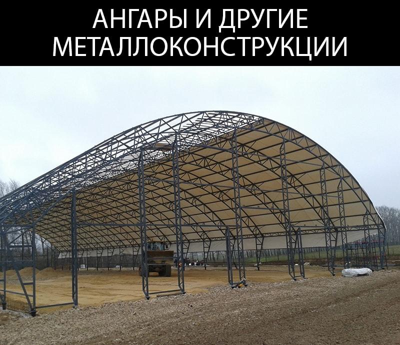 Винтовые сваи Томск для ангаров и металлоконструкций довольно распространены. Узнать преимущества можно на нашем сайте.