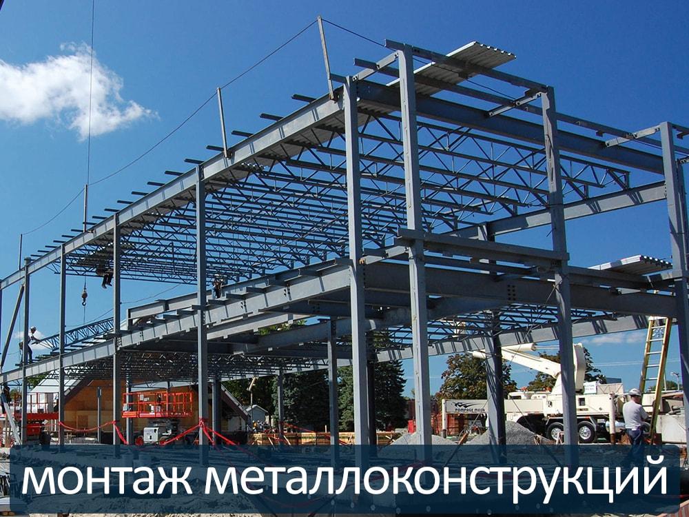 Монтаж металлоконструкций в Томске выполняется нашими специалистами быстро, качественно и недорого.