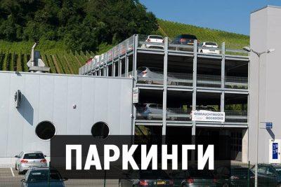 Паркинги из быстровозводимых зданий в Томске по низким ценам от команды профессионалов АС-ВинтБур.