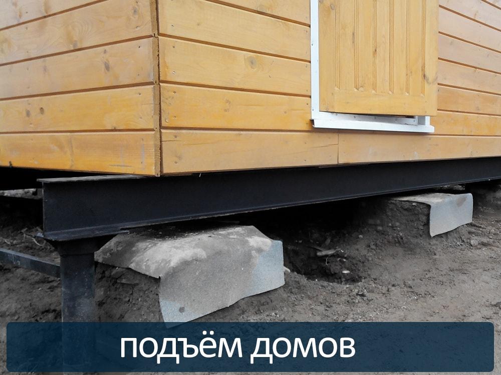 Подъём домов в Томске при помощи винтовых свай от завода винтовых свай АС-ВинтБур.