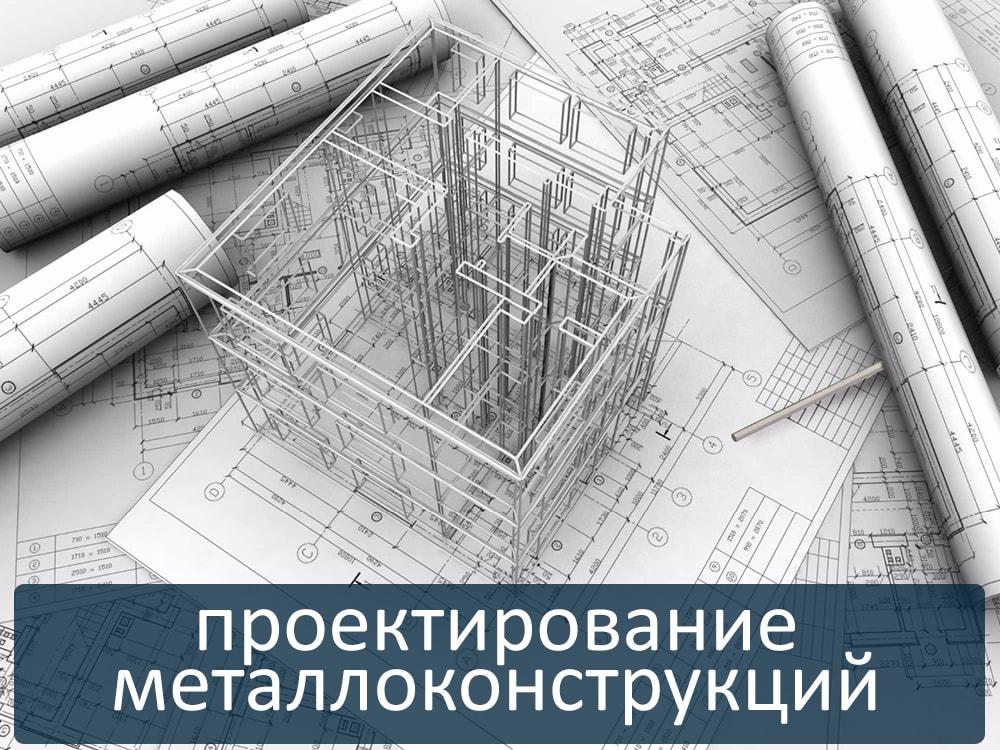 Проектирование металлоконструкций Томск от завода винтовых свай АС-ВинтБур.
