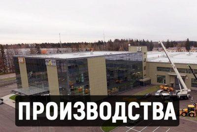 Производства из быстровозводимых зданий по низким ценам. Быстровозводимые здания Томск под ключ.