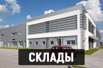 Склады из быстровозводимых зданий под ключ по низким ценам. Быстровозводимые здания в Томске.