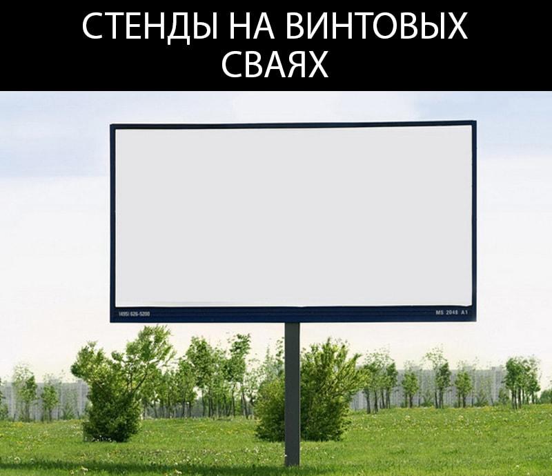 Рекламные стенды на винтовых сваях в Томске. Выгодная цена, хороший срок службы, большой выбор винтовых свай.