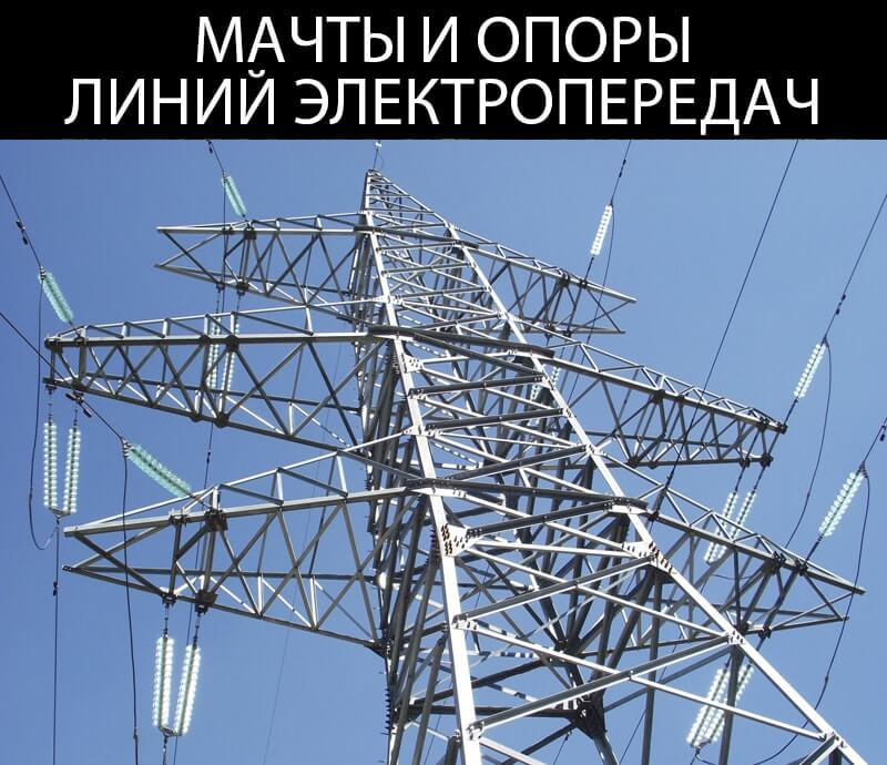 Винтовые сваи в Томске вполне подходят для линий электропередач.