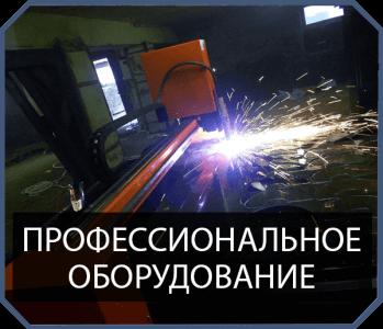 Винтовые сваи в Томске изготавливаются нами на профессиональном оборудовании специально для Вас!