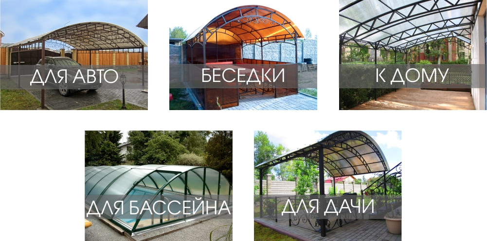 Навес к дому, навесы для машины, для дачи, для бассейна, качественные навесы из поликарбоната от производителя в Томске.