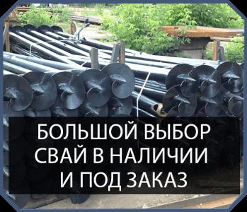 Винтовые сваи в Томске в наличии и под заказ специально для Вас может предоставить наша компания!