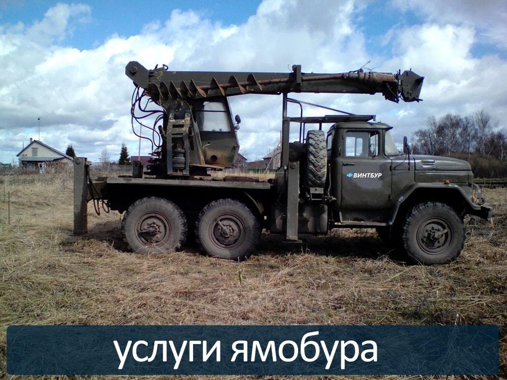 Услуги ямобура в Томске предоставляет наш завод винтовых свай АС-ВинтБур недорого и быстро.