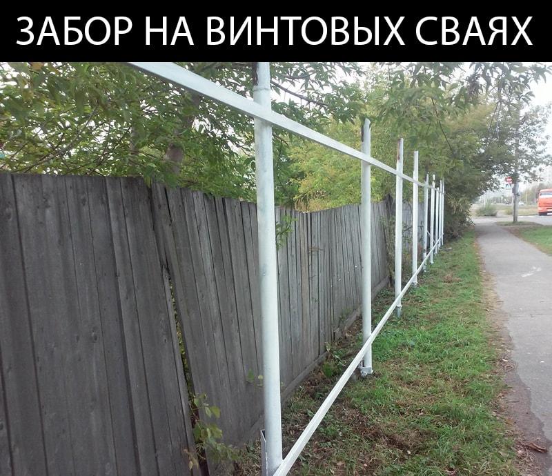 Забор на винтовых сваях в Томске любого уровня сложности построить гораздо проще с нашей компанией.