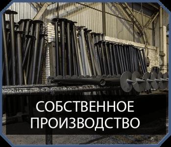 Винтовые сваи в Томске от завода АС-ВинтБур по самым приятным ценам в наличии и под заказ.