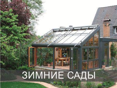 Зимние сады на даче и в коттедже, строительство зимних садов под ключ.